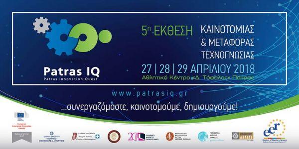 Patras IQ 2018 αφίσα